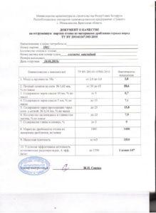 2019-06-10 5902 отсев-min