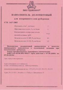 Паспорта на доломит_page-0006-min
